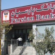 اشتباه عجیب سایت بانک پارسیان